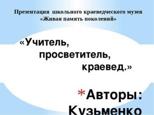 Авторы: Кузьменко И.И., Косенко Ан., Адаменко Кс. Ростовская область, Азовски