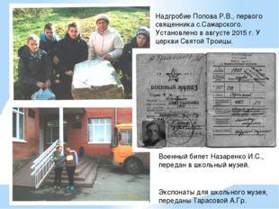 Экспонаты для школьного музея, переданы Тарасовой А.Гр. Надгробие Попова Р.В.