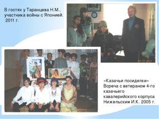 В гостях у Таранцева Н.М., участника войны с Японией. 2011 г. «Казачьи посиде