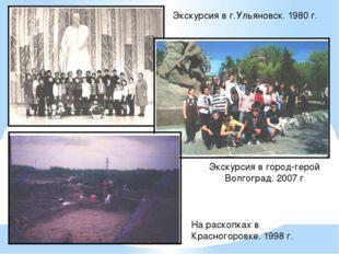 Экскурсия в город-герой Волгоград. 2007 г Экскурсия в г.Ульяновск. 1980 г. На
