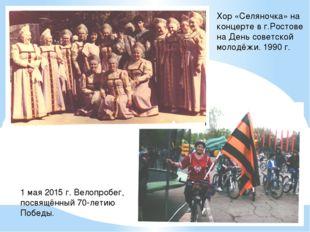 1 мая 2015 г. Велопробег, посвящённый 70-летию Победы. Хор «Селяночка» на кон