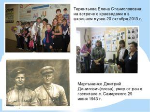 Мартыненко Дмитрий Данилович(слева), умер от ран в госпитале с. Самарского 29