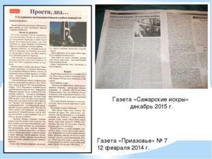 Газета «Самарские искры» декабрь 2015 г. Газета «Приазовье» № 7 12 февраля 20