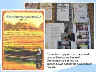 Слова благодарности от жителей села и Ветеранов Великой Отечественной войны з