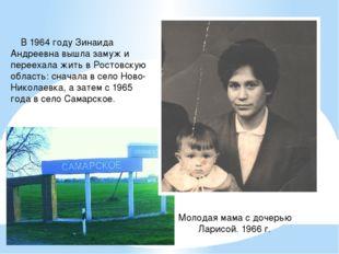 В 1964 году Зинаида Андреевна вышла замуж и переехала жить в Ростовскую обла