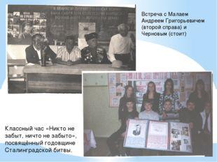 Встреча с Малаем Андреем Григорьевичем (второй справа) и Черновым (стоит) Кла