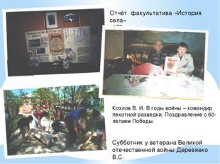 Субботник у ветерана Великой отечественной войны Деревяеко В.С. Отчёт факульт