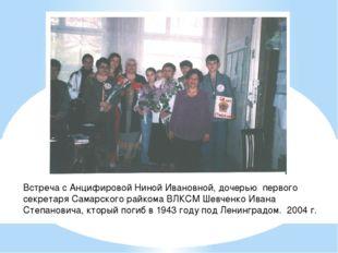 Встреча с Анцифировой Ниной Ивановной, дочерью первого секретаря Самарского р