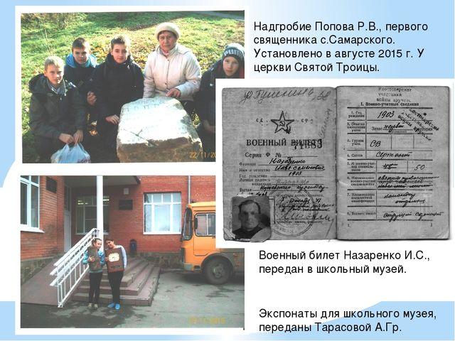 Экспонаты для школьного музея, переданы Тарасовой А.Гр. Надгробие Попова Р.В....
