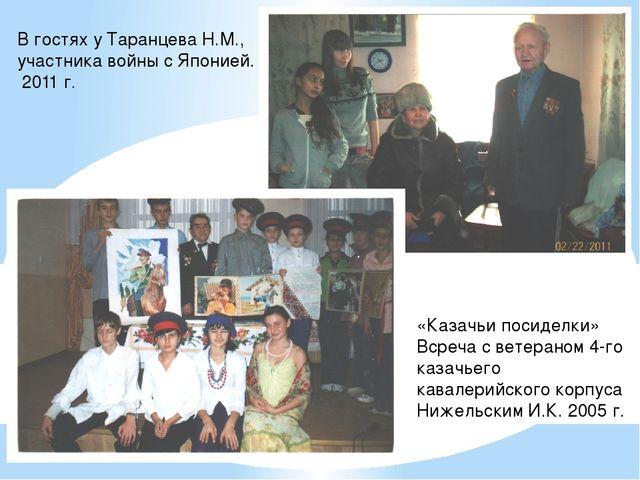 В гостях у Таранцева Н.М., участника войны с Японией. 2011 г. «Казачьи посиде...