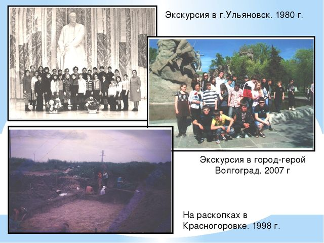 Экскурсия в город-герой Волгоград. 2007 г Экскурсия в г.Ульяновск. 1980 г. На...