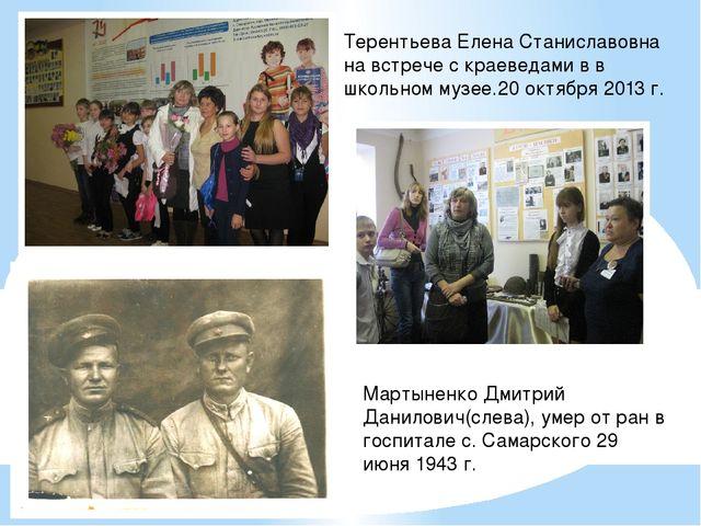 Мартыненко Дмитрий Данилович(слева), умер от ран в госпитале с. Самарского 29...
