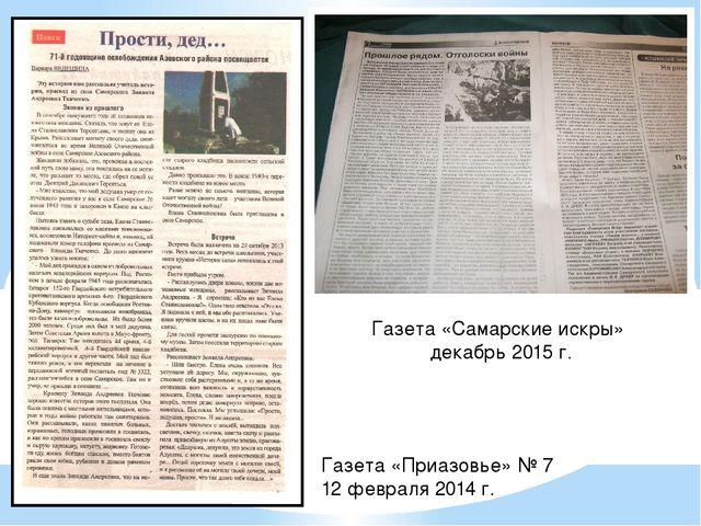 Газета «Самарские искры» декабрь 2015 г. Газета «Приазовье» № 7 12 февраля 20...