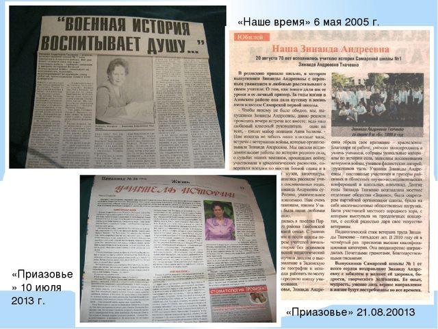 «Наше время» 6 мая 2005 г. «Приазовье» 10 июля 2013 г. «Приазовье» 21.08.20013