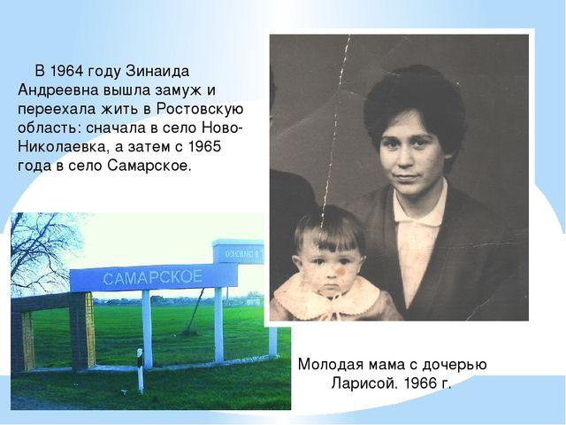В 1964 году Зинаида Андреевна вышла замуж и переехала жить в Ростовскую обла...