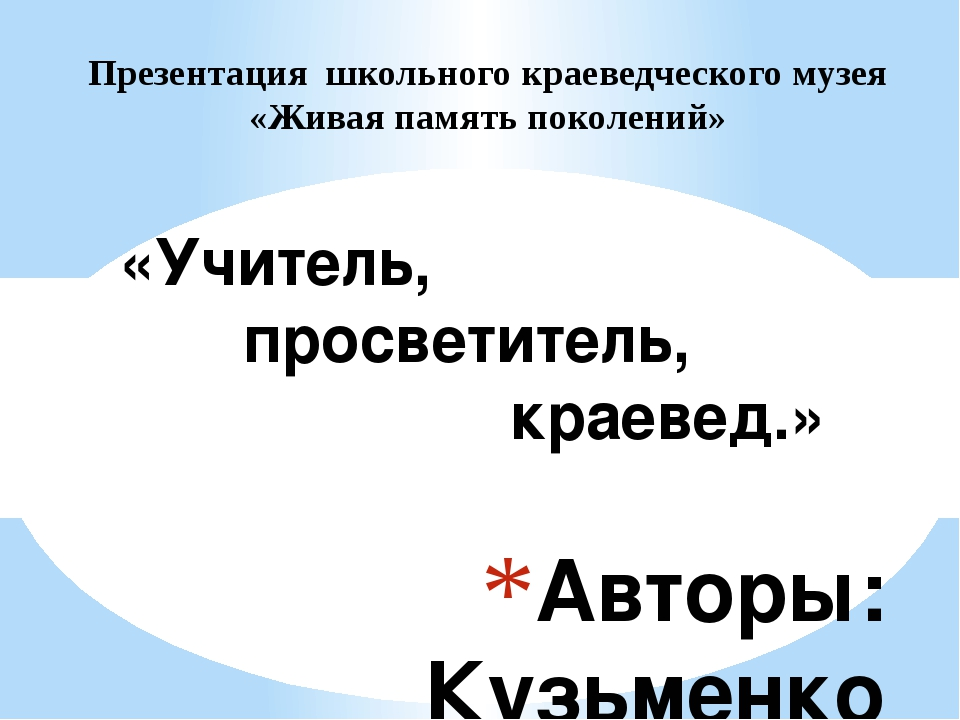 Авторы: Кузьменко И.И., Косенко Ан., Адаменко Кс. Ростовская область, Азовски...