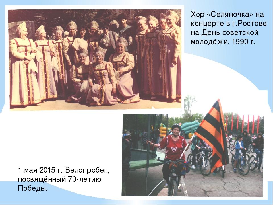 1 мая 2015 г. Велопробег, посвящённый 70-летию Победы. Хор «Селяночка» на кон...