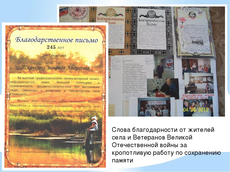 Слова благодарности от жителей села и Ветеранов Великой Отечественной войны з...
