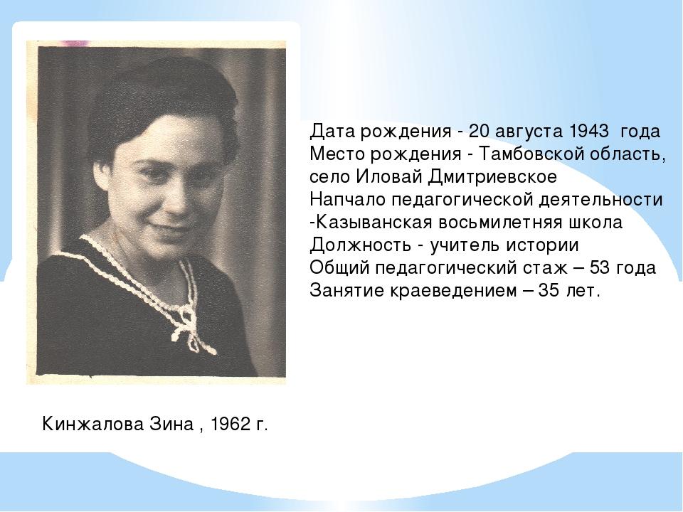 Кинжалова Зина , 1962 г. Дата рождения - 20 августа 1943 года Место рождения...