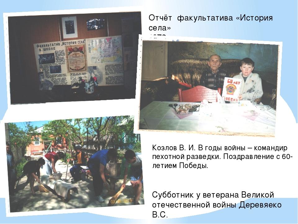 Субботник у ветерана Великой отечественной войны Деревяеко В.С. Отчёт факульт...