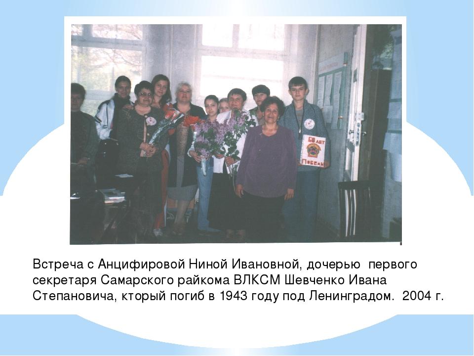 Встреча с Анцифировой Ниной Ивановной, дочерью первого секретаря Самарского р...