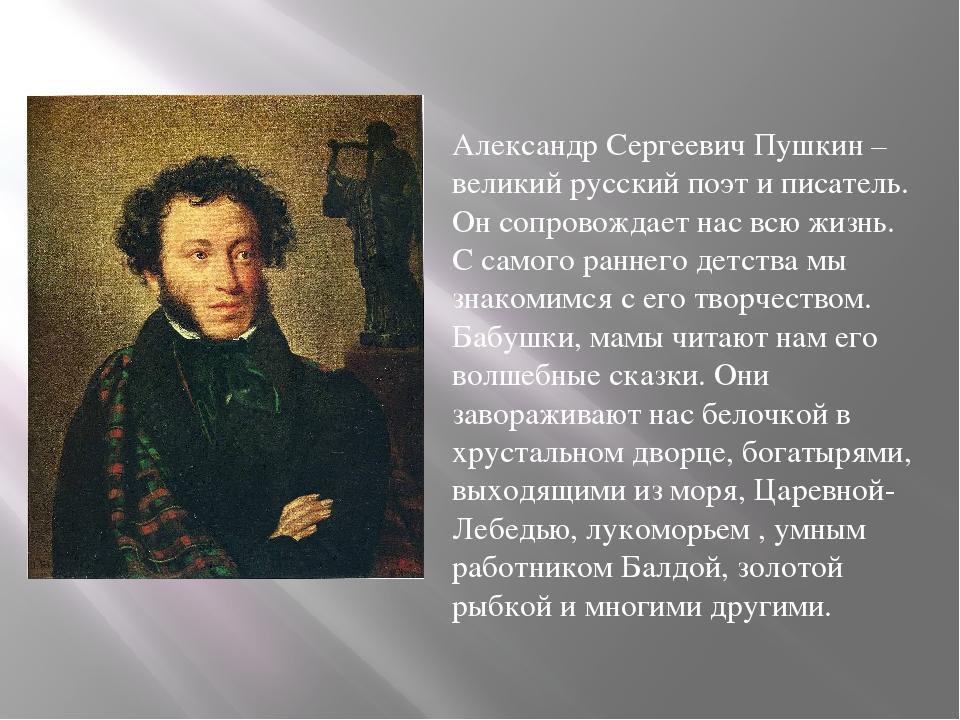 все стихи александр пушкин и фото его компанию