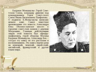 Бауржан Момышулы- Герой Сове-тскою Союза, командир дивизии под командованием