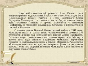 Известный казахстанский режиссер Акан Сатаев снял четырехсерийный художестве