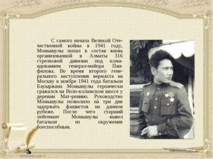 С самого начала Великой Оте-чественной войны в 1941 году, Момышулы попал в с
