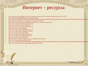 Интернет – ресурсы: http://enakievets.info/publ/enakievo_kak_na_ladoni/zhitel
