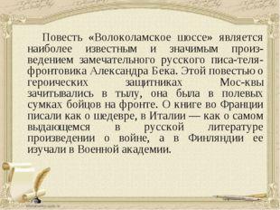 Повесть «Волоколамское шоссе» является наиболее известным и значимым произ-в