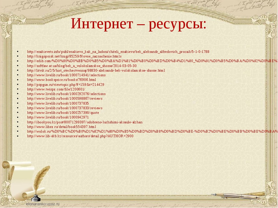 Интернет – ресурсы: http://enakievets.info/publ/enakievo_kak_na_ladoni/zhitel...