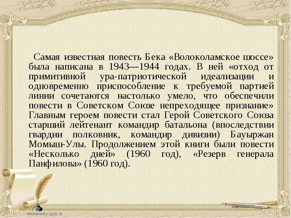 Самая известная повесть Бека «Волоколамское шоссе» была написана в 1943—1944...