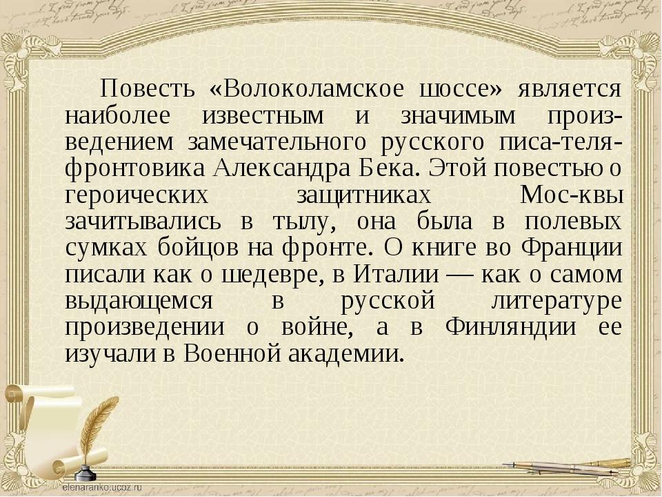 Повесть «Волоколамское шоссе» является наиболее известным и значимым произ-в...