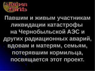 Павшим и живым участникам ликвидации катастрофы на Чернобыльской АЭС и других