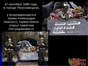 27 сентября 1998 года, в городе Петрозаводске, у возрождающегося храма Алекса