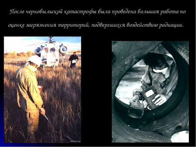 После чернобыльской катастрофы была проведена большая работа по оценке загряз...