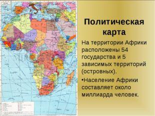 Политическая карта На территории Африки расположены 54 государства и 5 зависи