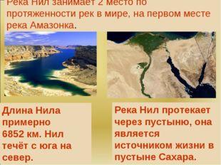 Река Нил протекает через пустыню, она является источником жизни в пустыне Сах