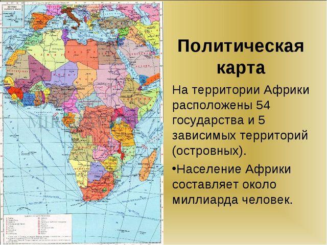Политическая карта На территории Африки расположены 54 государства и 5 зависи...