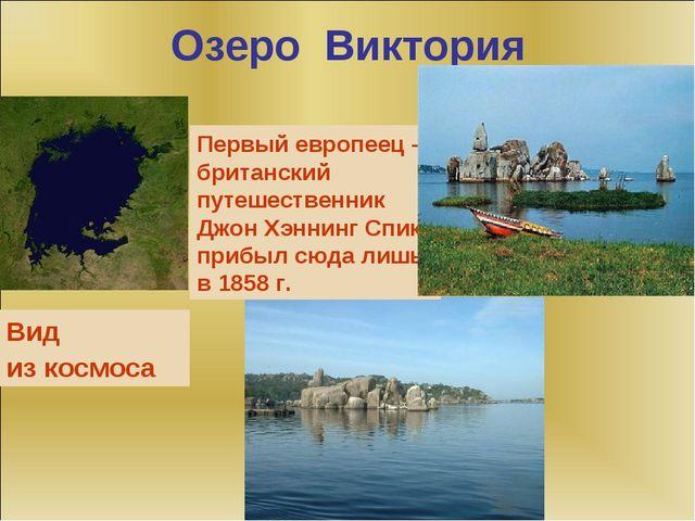 Озеро Виктория Вид изкосмоса Первый европеец – британский путешественник Дж...