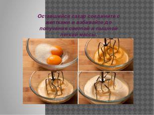 Оставшийся сахар соедините с желтками и взбивайте до получения светлой и пышн