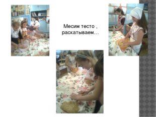 Месим тесто , раскатываем…