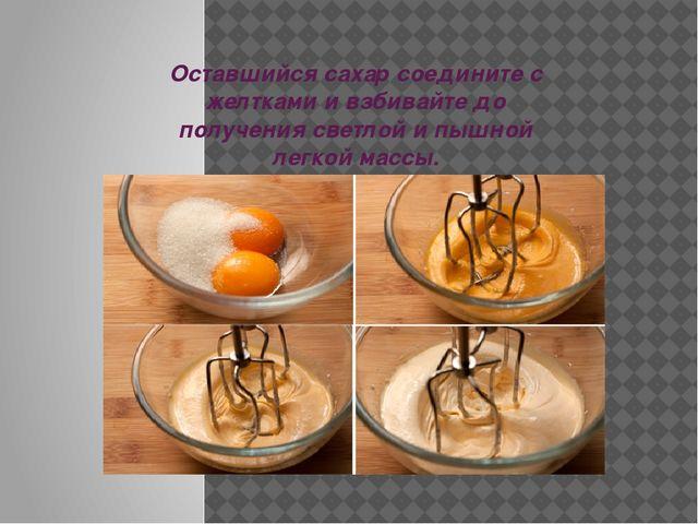 Оставшийся сахар соедините с желтками и взбивайте до получения светлой и пышн...