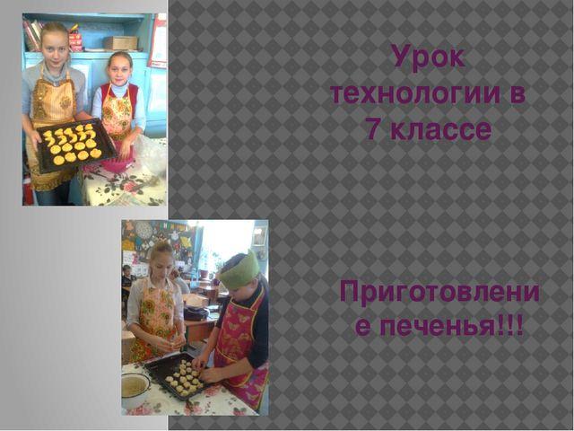 Урок технологии в 7 классе Приготовление печенья!!!