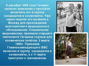 9 декабря 1959 года Гагарин написал заявление с просьбой зачислить его в груп