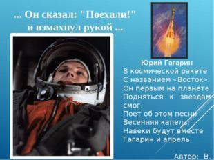 """... Он сказал: """"Поехали!"""" и взмахнул рукой ... Юрий Гагарин В космической рак"""