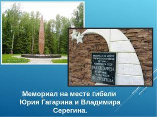 Мемориал на местегибели ЮрияГагаринаи Владимира Серегина.