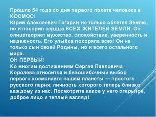 Прошло 54 года со дня первого полета человека в КОСМОС! Юрий Алексеевич Гагар