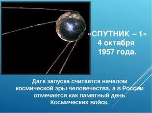 Дата запуска считается началом космической эры человечества, а вРоссииотмеч